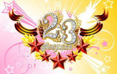 Поздравления с 23 февраля