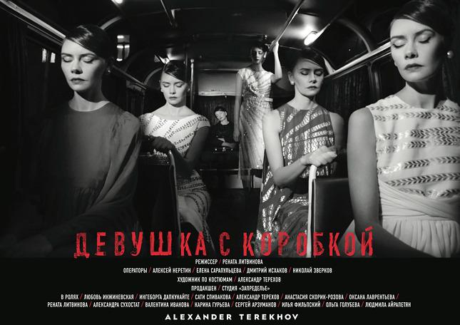 """""""Богиня"""" сняла арт-фильм для Alexander Terekhov"""