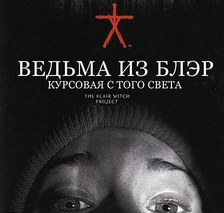 Ведьма из Блэр. курсовая с того света (1999 год)